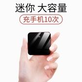 行動電源 迷你充電寶大容量毫安超薄便攜小巧輕薄手機通用行動電源