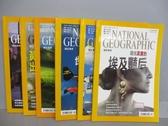 【書寶二手書T1/雜誌期刊_PJT】國家地理雜誌_127~132期間_共6本合售_尋找真實的埃及豔后