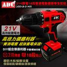 ADC艾德龍21V鋰電18段雙速電動鑽豪...