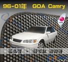 【鑽石紋】97-01年 GOA Camry 腳踏墊 / 台灣製造 camry海馬腳踏墊 camry腳踏墊 camry踏墊