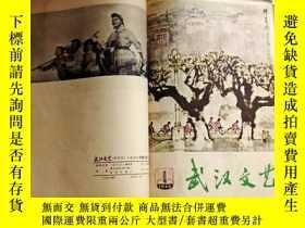 二手書博民逛書店G764罕見武漢文藝1978 1-6合訂本(總第25-30期)Y259056