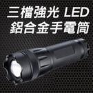 【2支免運】防水手電筒/三段調光LED/攻擊頭/平頭手電筒/鋁合金手電筒