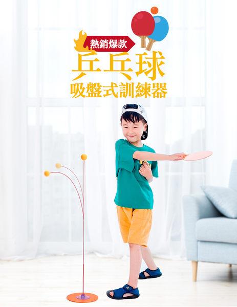 現貨! 親子互動樂~吸盤式乒乓球訓練器
