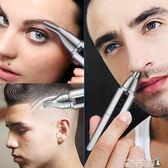 鼻毛修剪器男士男用男剪刀套裝電動充電式全身水洗手動修剪女百特  魔方數碼館