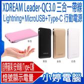 全新 XDREAM Leader QC快充3合1帶線行動電源 12000mAh【3期零利率】