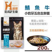 【HyperrRAW超躍】小豹牙五色生鮮餐 鯖魚牛口味 200克
