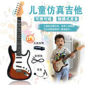 可彈奏兒童男孩仿真貝斯電吉他玩具音樂早教益智6弦初學入門樂器   居家物語
