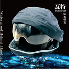 BNN 瓦特 防水安全帽袋 可手提