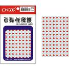 【奇奇文具】龍德LONGDER LD-1312 紅箭頭 標籤貼紙 直徑8mm
