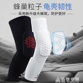 準者蜂窩防撞護膝夏季加長防護護腿男女戶外跑步訓練籃球護具裝備 造物空間