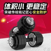 啞鈴男士包膠電鍍杠鈴20kg15 30套裝家庭家用健身器材練臂肌YYJ   MOON衣櫥
