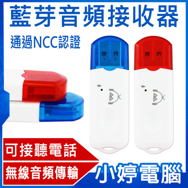 【限期24期零利率】全新 藍牙音頻接收器/無線音頻傳輸/通過NCC認證/可接聽電話/USB藍芽棒