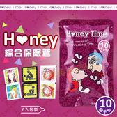 衛生套 情趣用品 HONEY綜合保險套 (6入) 10號『包裝私密-七夕情人節』