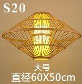 中式吊燈田園餐廳竹編竹藝燈籠飯店陽台復古日式榻榻米燈具【不含光源】