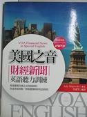 【書寶二手書T2/語言學習_EFK】美國之音-財經新聞英語聽力訓練_李盈瑩