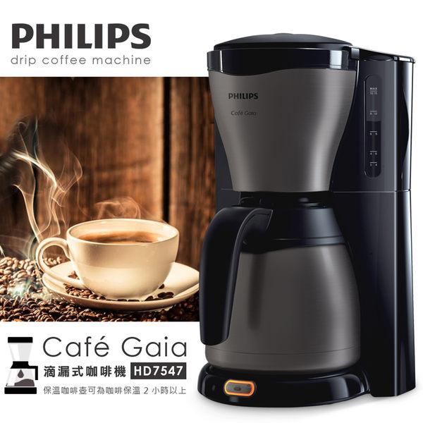 福利品  飛利浦 PHILIPS Gaia滴漏式咖啡機 HD7547