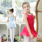 舞蹈服 舞東方兒童芭蕾舞裙女童夏季練功拉丁舞演出服 GB891 『優童屋』