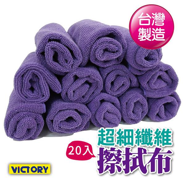 【VICTORY】超細纖維強力吸水抹布40x40cm(10入)#1032002