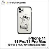 【犀牛盾】iPhone11/11 Pro/11 Pro Max MOD NX背板 北歐獨角獸 替換式 單背板