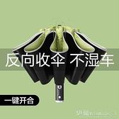 全自動雨傘男女折疊學生收縮晴雨兩用加大加固加厚汽車載反向傘 伊蘿
