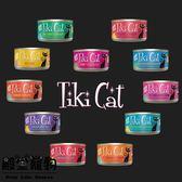 【殿堂寵物】【整箱】TIKI CAT 無穀主食貓罐 夏日風情系列 /主食罐80克 可混搭