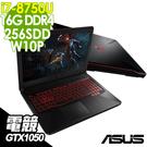 【現貨】ASUS 15.6吋 筆電 MW504GD i7-8750H/16G/256SSD/1050 2G/W10P 電競筆電