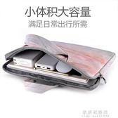 蘋果小米聯想華碩13筆記本電腦15.6寸手提包14大理石iPad時尚女 果果輕時尚