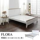 Flora弗羅拉 鄉村風實木床架 標準雙人5尺