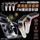 CAR G7車用免持藍牙FM MP3轉撥器 車充 藍牙撥放器 FM蓋台轉撥器 免持通話