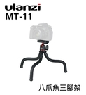 【EC數位】Ulanzi MT-11 八爪魚三腳架 章魚腳架 相機 手機 可拆雲台 直播 支架 VOLG