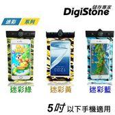 DigiStone 手機防水袋/保護套/手機套/可觸控- 迷彩系列(含指南針)適用5吋以下手機x1★內附指南針★