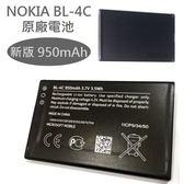 【新版 950mAh】NOKIA BL-4C【原廠電池】Nokia 6125 6126 6131 6170 6260 6300 6301 6100 6101 6102 6103