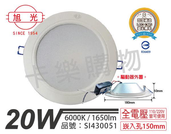 旭光 LED 20W 6000K 白光 全電壓 15cm 崁燈  SI430051
