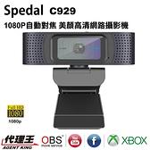 勢必得 Spedal C929 網路攝影機 HD 1080P 美顏高清 超廣角 直播攝影機