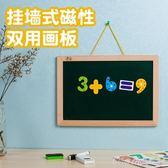 早教兒童畫板掛墻式小黑板雙面磁性懸掛式白板家用寶寶畫畫寫字板中秋節促銷 igo