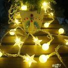 彩燈閃燈串燈滿天星星圓球燈小燈泡裝飾燈房間浪漫戶外LED圣誕燈 開學季限定