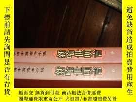 二手書博民逛書店新喻世明言(上下罕見真本明清中篇市井小說)Y475 劉真倫點校