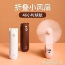 幾素小風扇便攜式手持迷你學生小型充電靜音電扇折疊隨身「時尚彩紅屋」