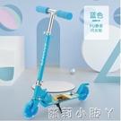 兩個輪滑板車兒童兩輪二輪男孩小孩寶寶單腳代步滑2-3-6-7-8歲女 NMS蘿莉新品