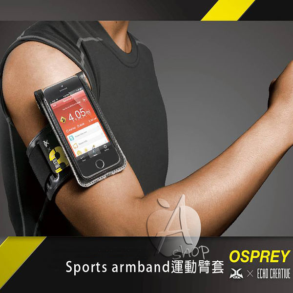 【A Shop】 ECHO Xtrm OSPREY Sports armband iPhone SE/5S/5 運動手臂手機袋(路跑/各項運動)