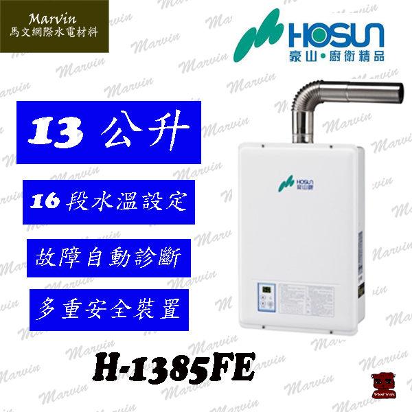 豪山牌熱水器  強制排氣型熱水器 H-1385 13公升 屋內FE型 瓦斯熱水器  水電DIY