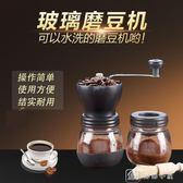 咖啡豆研磨機手動迷你家用小型復古手揺磨豆機粉碎機器手磨咖啡機 娜娜小屋
