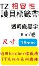 TZ相容性護貝標籤帶(18mm)透明底黑字適用: PT-2430PC/PT-2700/PT-9500PC/PT-9700PC(TZ-141/TZe-141)