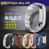 Fitbit alta HR 一株金屬鏈式手錶錶帶 智慧手環替換錶帶 不銹鋼金屬腕帶 錶帶 腕帶 替換腕帶