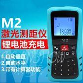 M2 60米激光測距儀 手持紅外線量房儀器 電子尺 可充電
