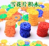 雪花片積木 大號加厚3-6歲兒童寶寶拼圖拼插智力開發男孩女孩玩具 「雙11狂歡購」