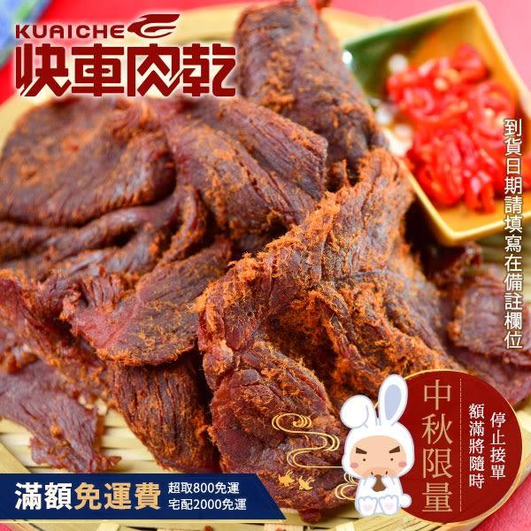 快車肉乾 天下第一辣牛肉乾