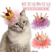 寵物帽子公主皇冠蕾絲珍珠頭飾發夾長短毛犬通用貓狗頭飾【櫻田川島】