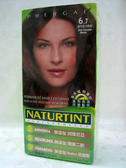NATURTINT赫本~6.7淺巧克力棕色染髮劑