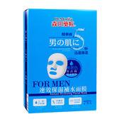 森田藥粧男士速效保濕補水面膜7入